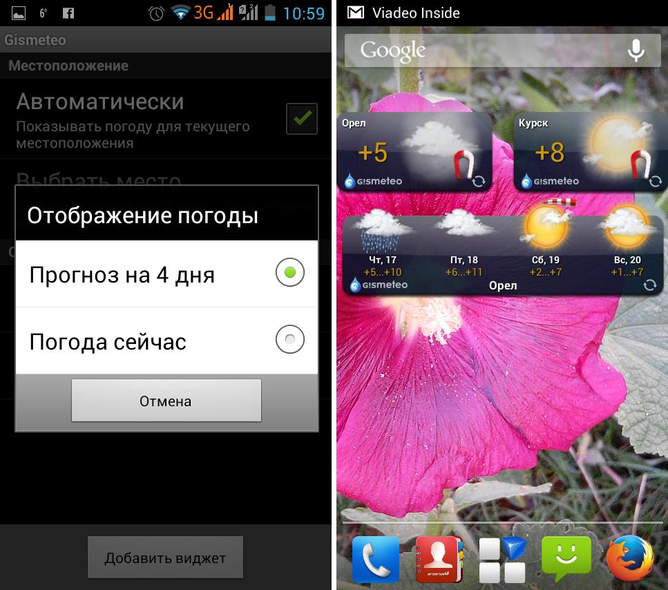 приложение рп5 для андроид скачать бесплатно - фото 10