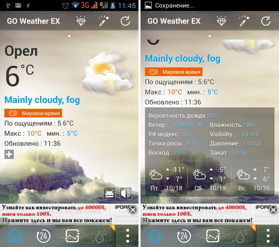 Скачать программу погоды для андроида