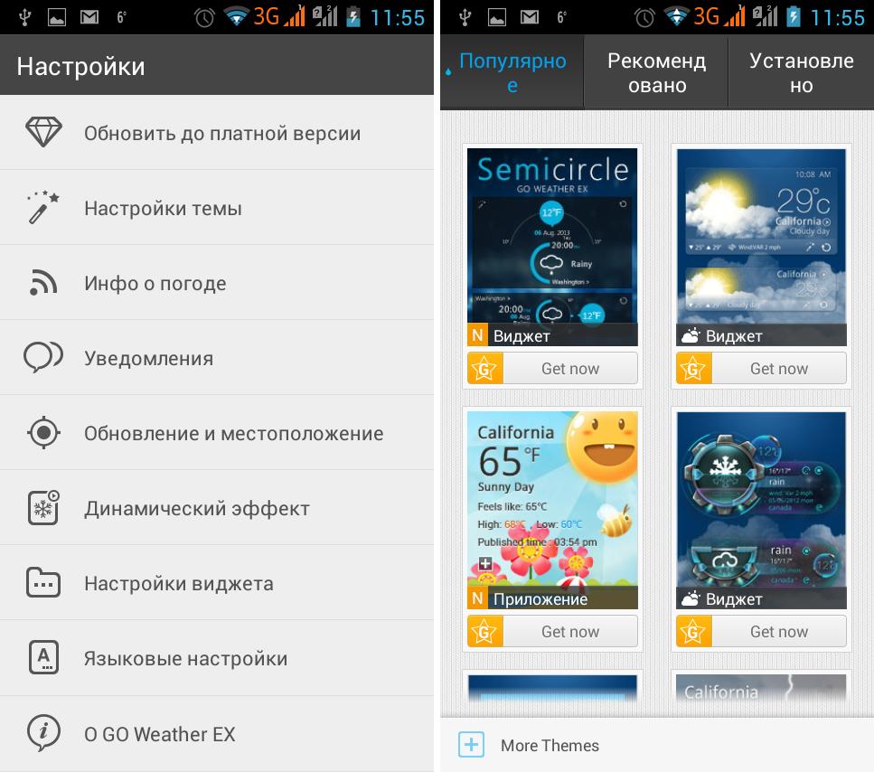 приложение погода скачать бесплатно на андроид без интернета - фото 3