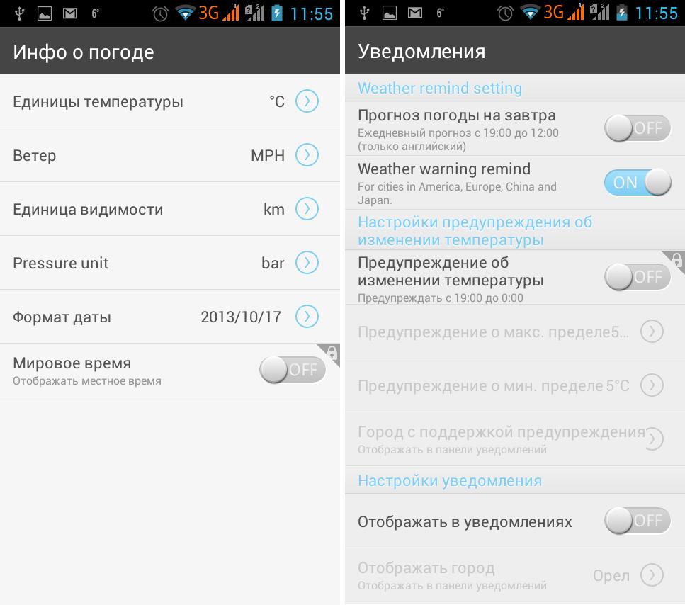 приложение погода скачать бесплатно на андроид без интернета - фото 6