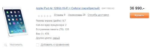 Предзаказ открыт на Apple iPad Air 128 ГБ WiFi + Cellular (LTE)