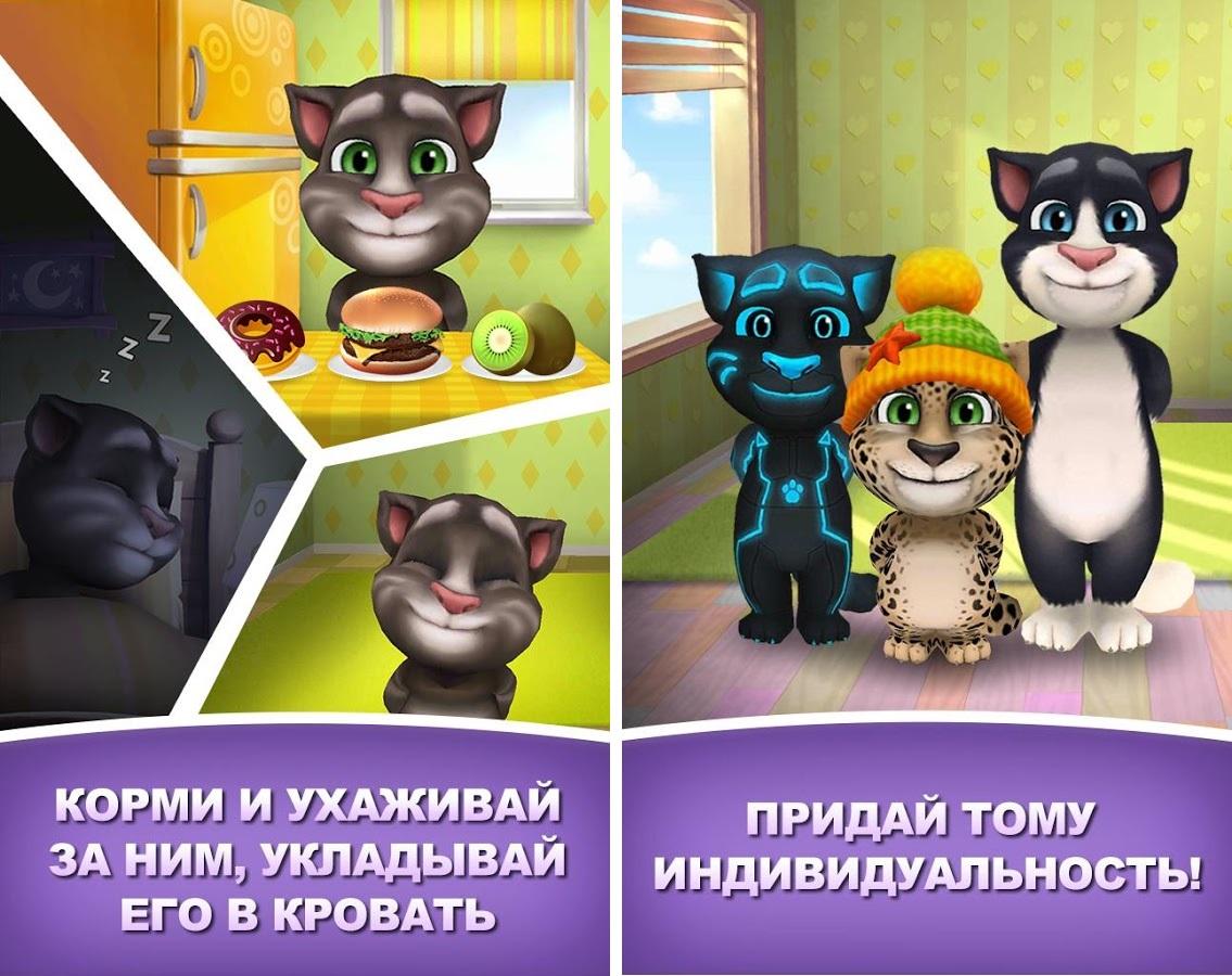 Скачать приложенью для планшета кот том