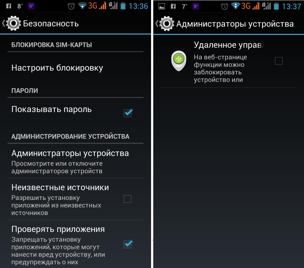 удалённое управление андроид устройством - фото 2
