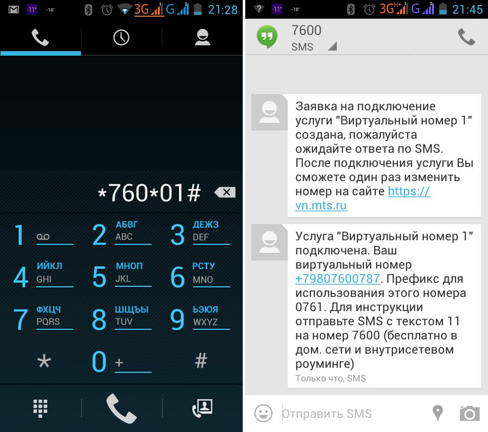 мтс выбрать номер телефона онлайн владимир