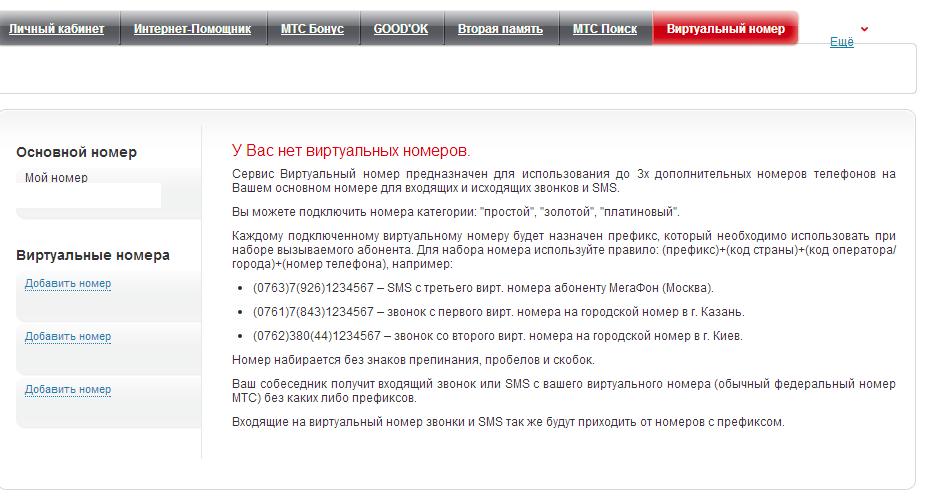 Виртуальный номер телефона россия