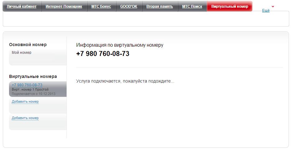 Что такое виртуальный номер билайн