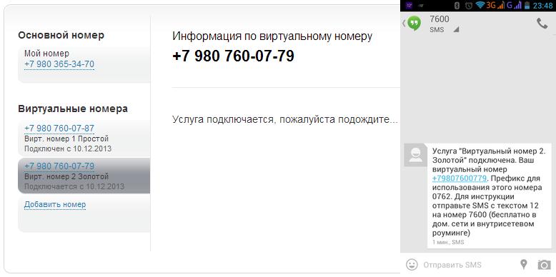 Как пользоваться виртуальным номером на мтс