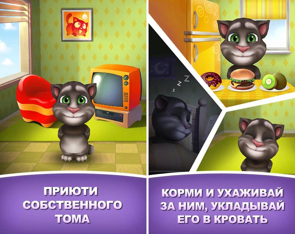 Скачать бесплатно говорящего кота для планшета