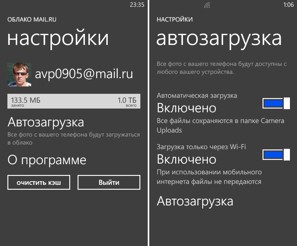 """Практикум: обзор приложения """"Облако Mail.Ru"""" для платформы Windows Phone и его сравнение с версией для Android"""