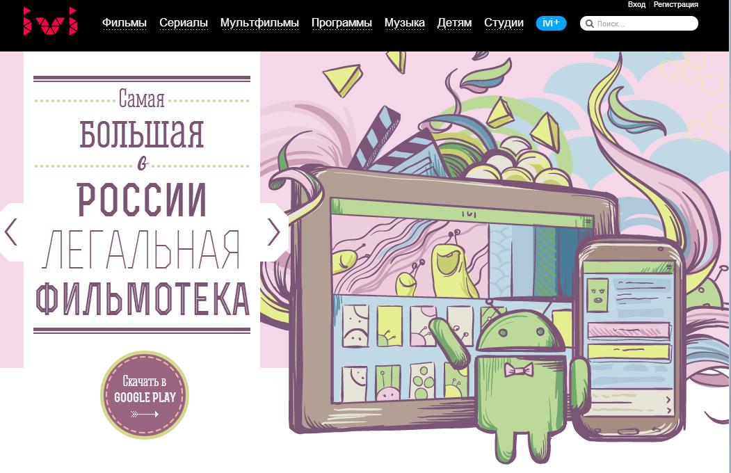 обзор мобильного приложения Iviru легальный способ