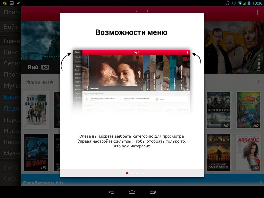 На смартфон онлайн приложения фильмы