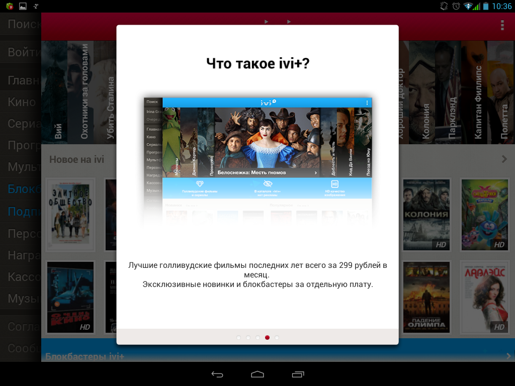 приложение ivi ru скачать