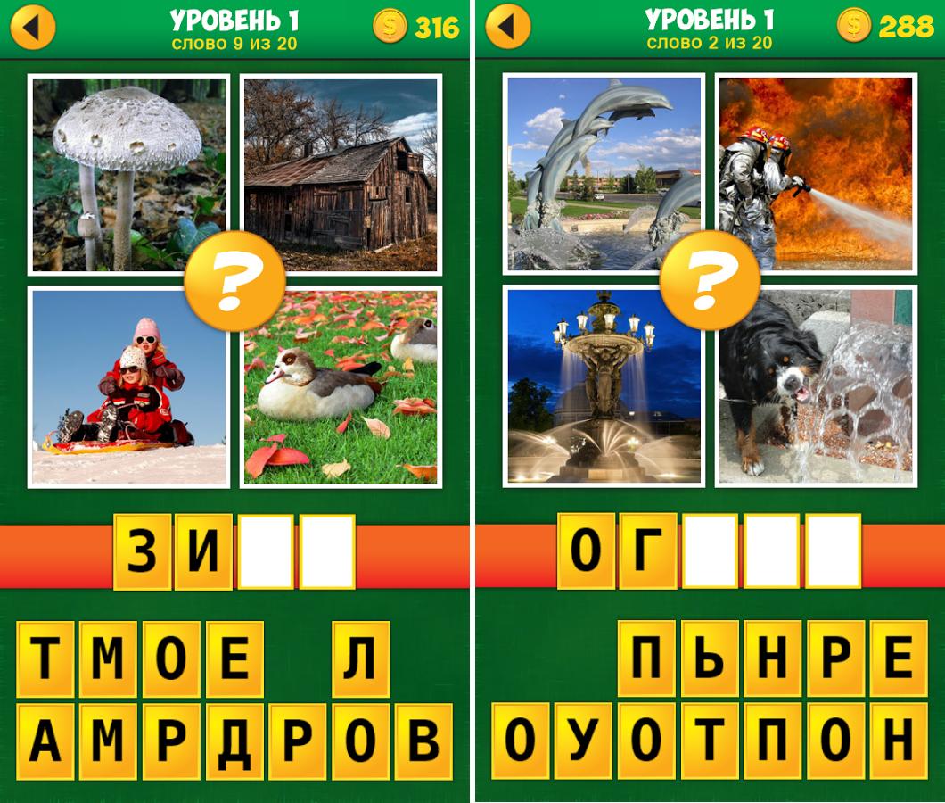 Играть онлайн бесплатно угадай слово по картинкам 10
