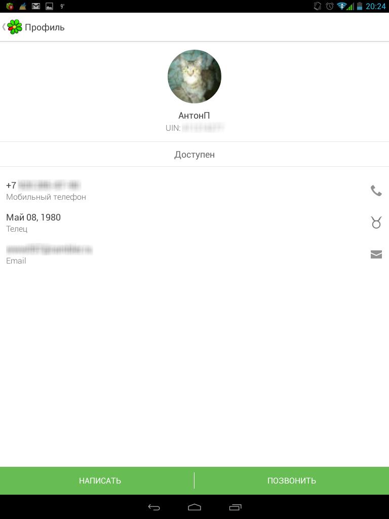Как бесплатно сделать юин и пароль на аську фото 357