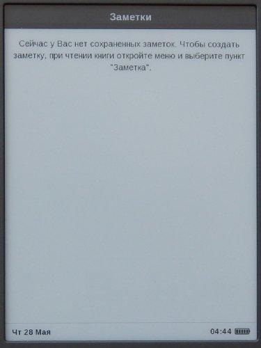 Обзор PocketBook 515: доплата за стабильность