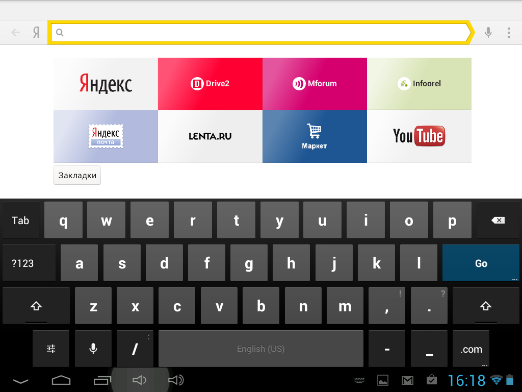 скачать Yandex браузер для андроид - фото 4
