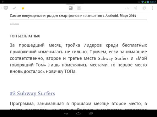 Обзор приложения Pocket от