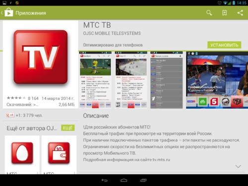 Обзор услуги «МТС Видео»