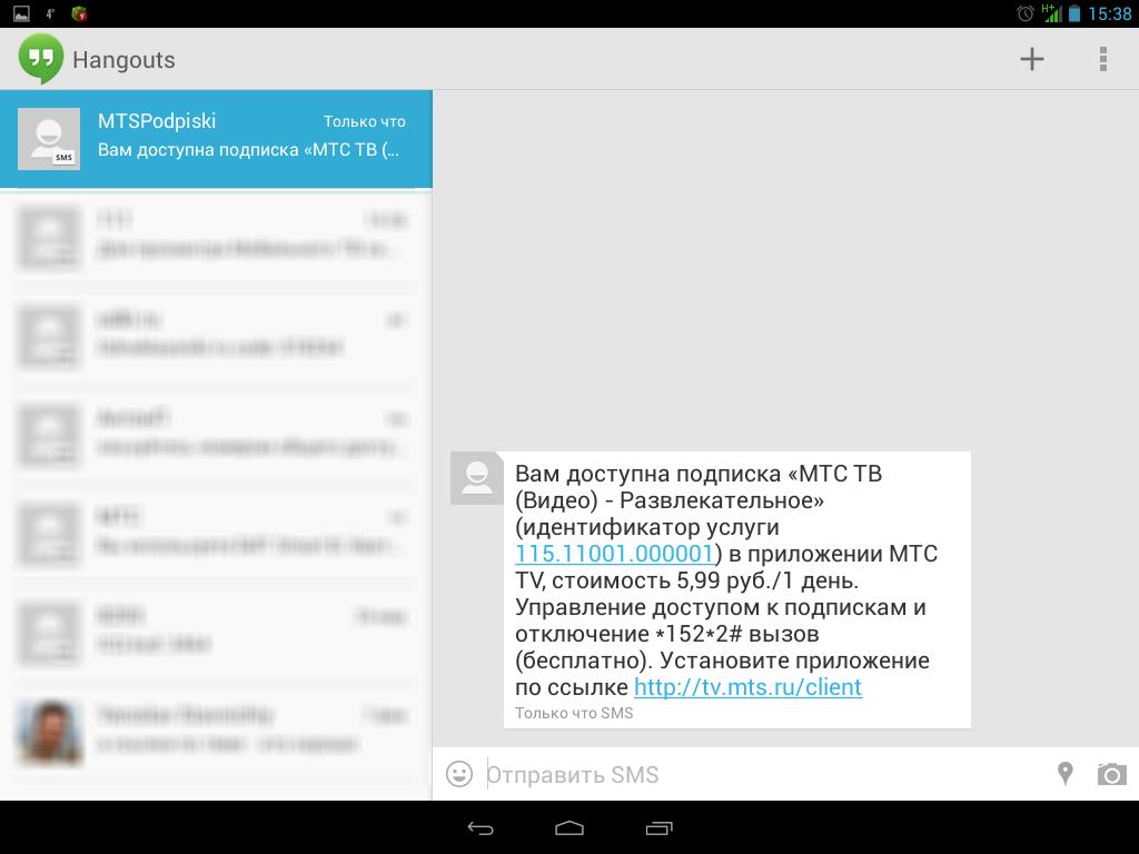 Http tv mts ru client скачать приложение