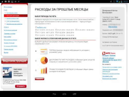 Баланс под контролем: обзор полезных функций для абонентов МТС