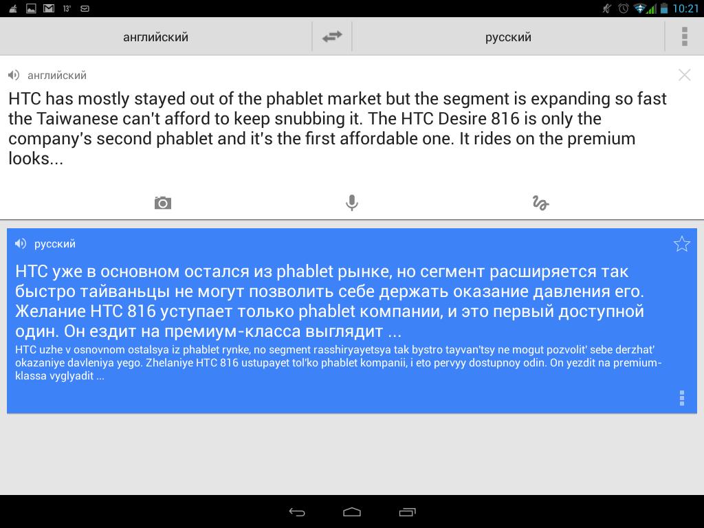 скачать переводчик для андроида - фото 5