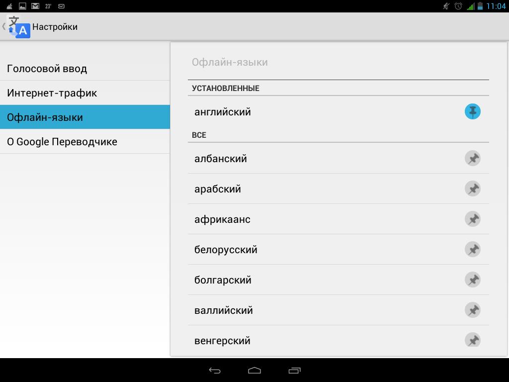 приложение для андроид переводчик скачать бесплатно - фото 3