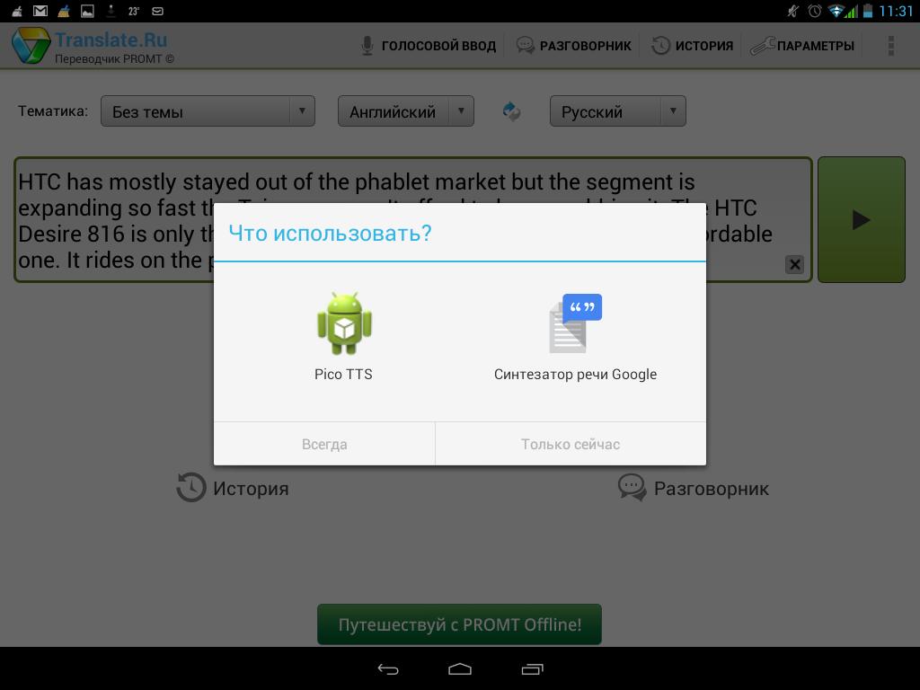 Приложение гугл переводчик на компьютер