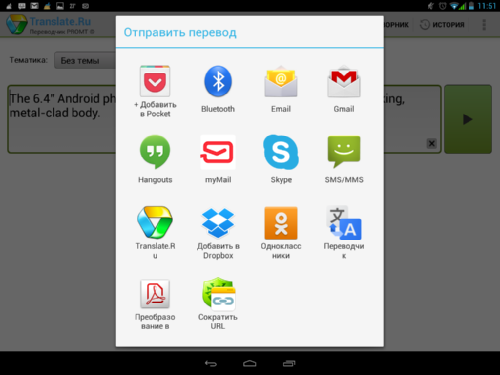 Обзор приложений-переводчиков для ОС Android