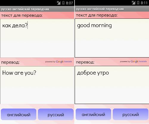 Альтернативный русско-английский словарь и переводчик