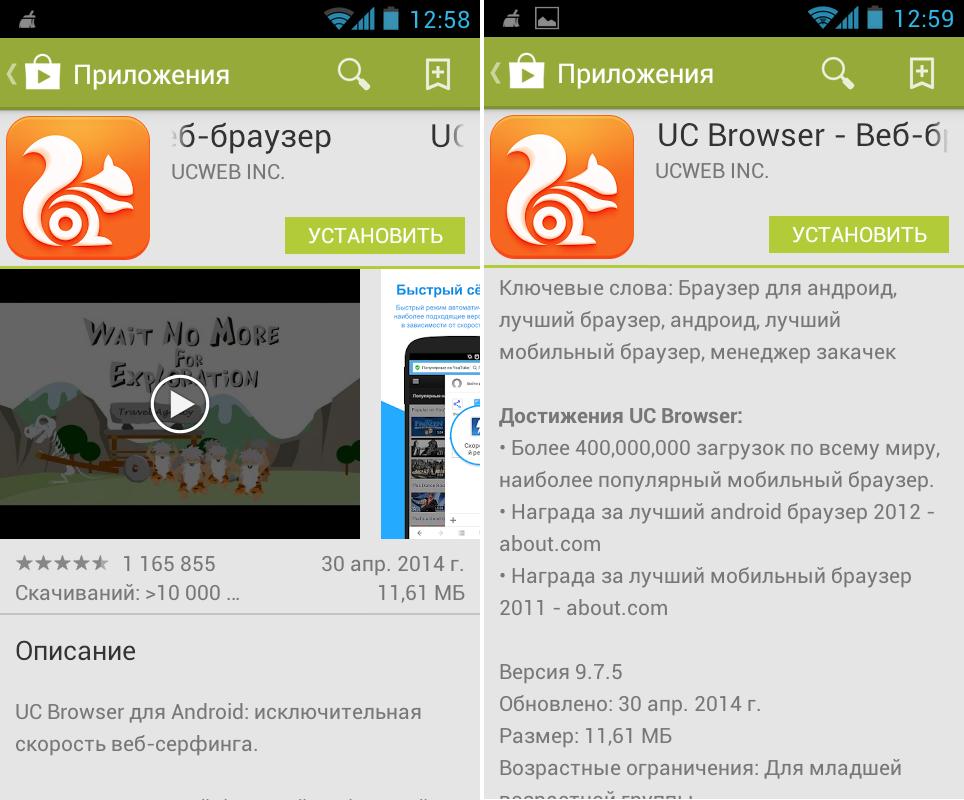 скачать бесплатно приложение Uc Browser - фото 5