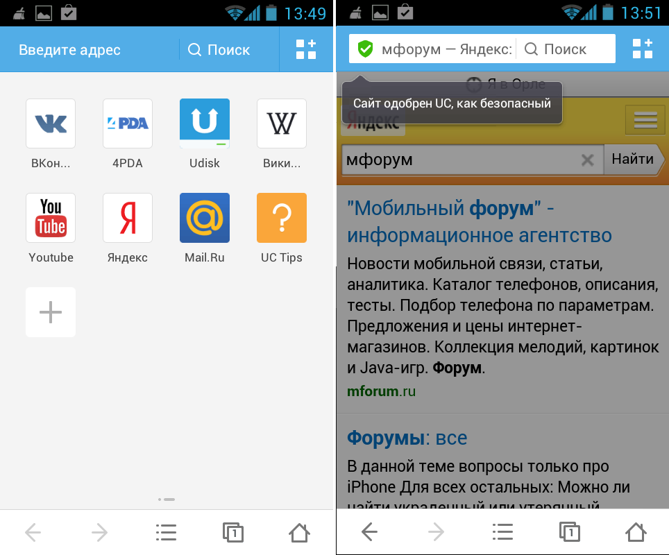 скачать бесплатно приложение Uc Browser - фото 8