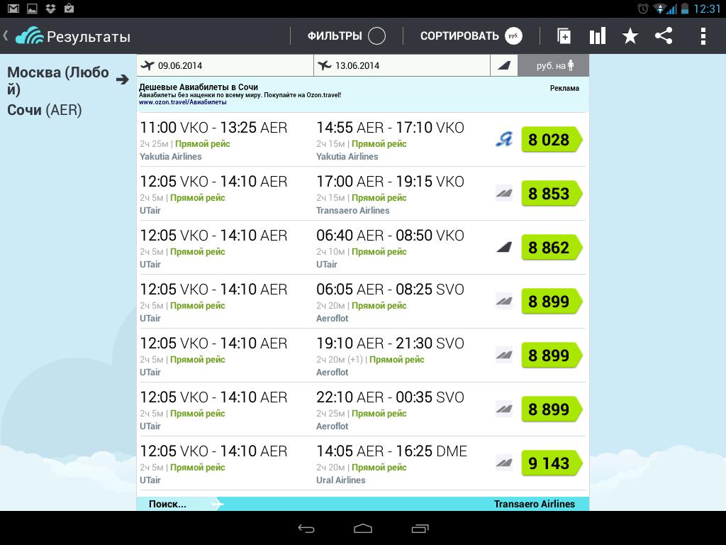 Авиабилеты Мурманск: купить дешево, сравнить стоимость
