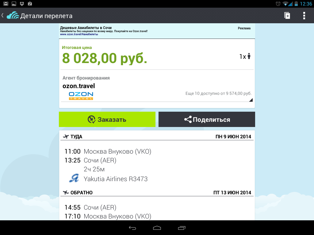Цена авиабилета в турцию из санкт петербурга