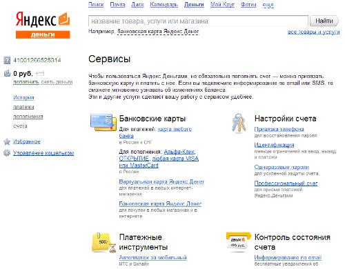 Автоплатеж через Яндекс.Деньги пополнение баланса МТС