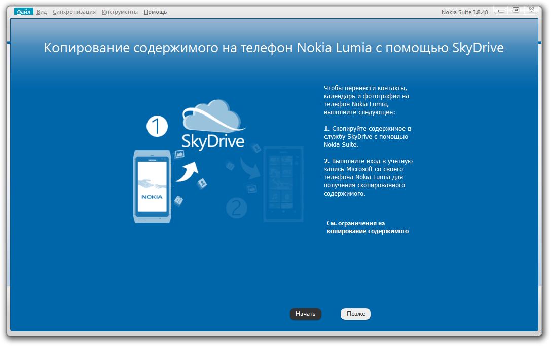 Как контакты с телефона на телефон nokia lumia windows 10