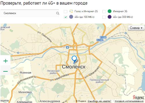 МегаФон запускает LTE в Смоленске