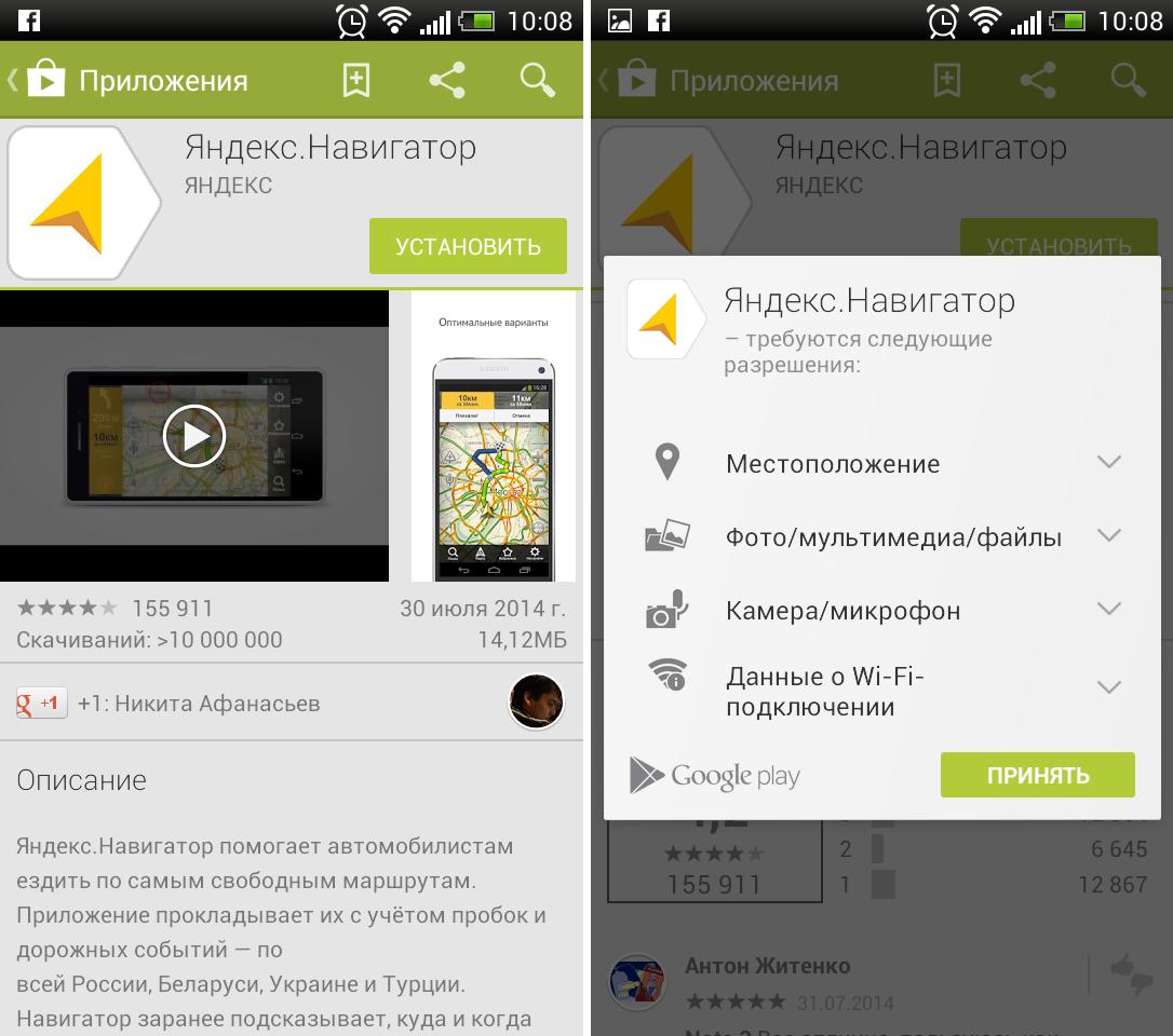 Андроид приложение без яндекс пробки для интернета