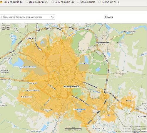 Билайн LTE в Екатеринбурге