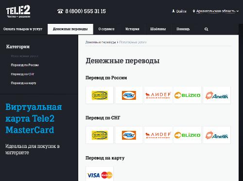 Tele2 - мобильные платежи
