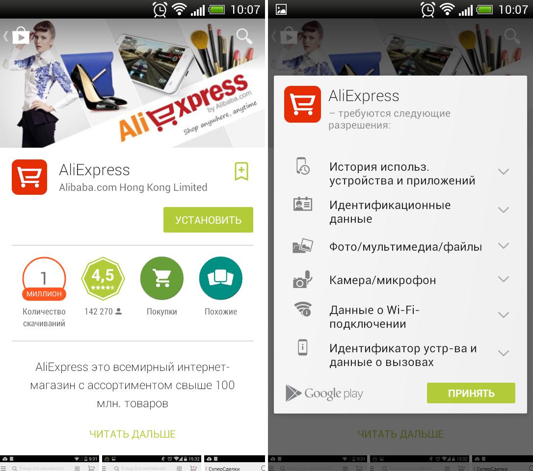 Скачать алиэкспресс на компьютер windows на русском языке.