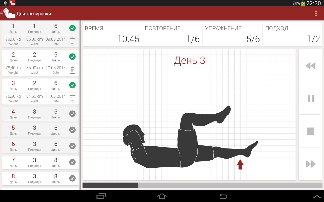 Программа на андроид спорт