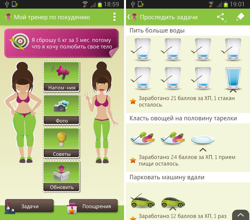 Приложение на андроид для похудения упражнения