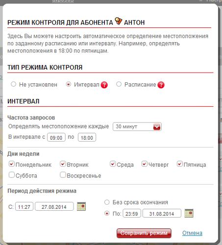 Обзор МТС Локатор