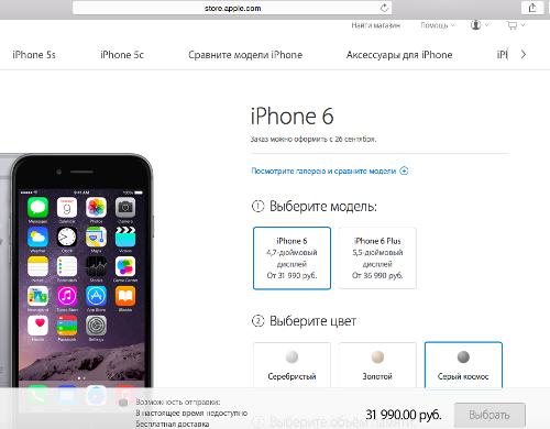 Сколько стоит новый iPhone