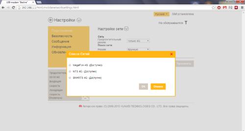 Сети LTE в Волгоградской области