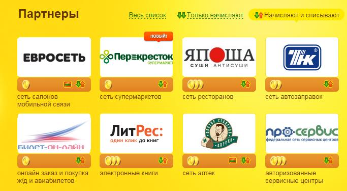 совесть магазины партнеры санкт петербург
