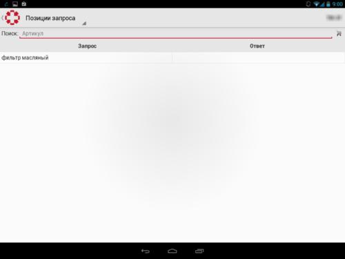 Обзор мобильного приложения интернет-магазина автозапчастей АВТОДОК