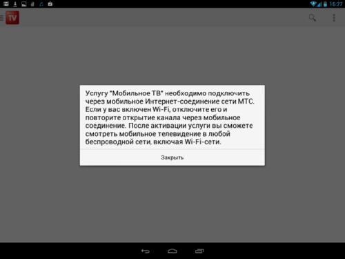 Обзор услуги Мобильное ТВ от МТС: