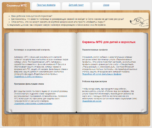 МТС – детям: обзор полезных услуг от компании МТС