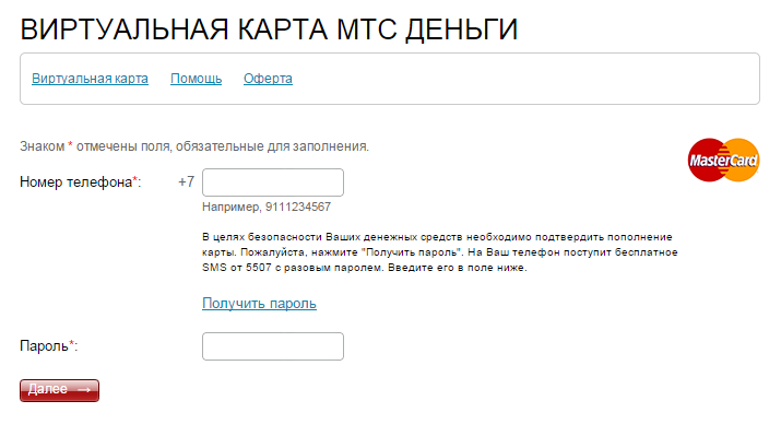 мтс кредитная карта номер телефона